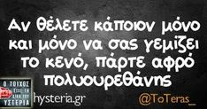 Haha, Humor, Words, Quotes, Life, Athens, Funny Shit, Poetry, English