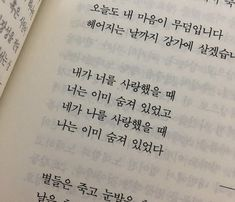 Korean Quotes, Learn Korean, Jooheon, Boyfriend Material, Like Me, Texts, Poems, Messages, Mood