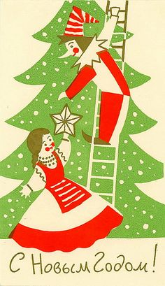 russian Christmas (NEW YEAR) card 1962