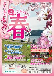春 チラシ - Google 検索