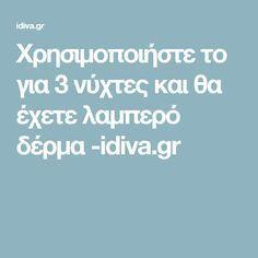 Χρησιμοποιήστε το για 3 νύχτες και θα έχετε λαμπερό δέρμα -idiva.gr