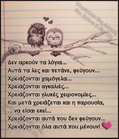 Greek Quotes, Picture Quotes, Lyrics, Letters, Thoughts, Sayings, Words, Pictures, Frases