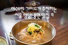 미쉐린 가이드가 추천하는 서울 평양냉면 맛집 9
