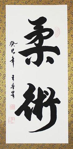Custom Jujitsu, Jujutsu Japanese kanji Calligraphy art : : http://www.chilture.com/jujitsu-jujutsu-japanese-calligraphy-wall-scroll-p-158.html