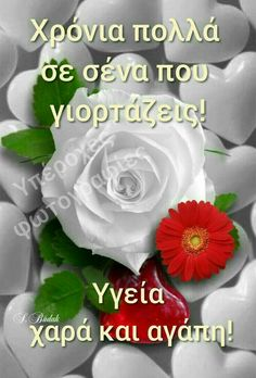 Happy Name Day, Birthday Cards, Happy Birthday, Beautiful Pink Roses, Gif Photo, Good Morning Wishes, Greek Quotes, Diy And Crafts, Spiritual