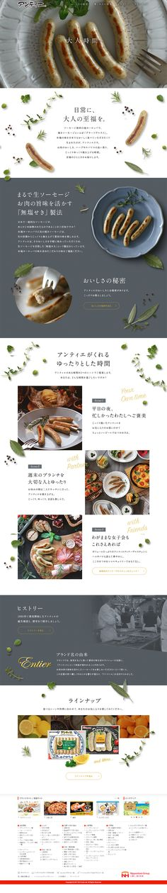 ニッポンハム様の「アンティエ」のランディングページ(LP)キレイ系|食品 #LP #ランディングページ #ランペ #アンティエ