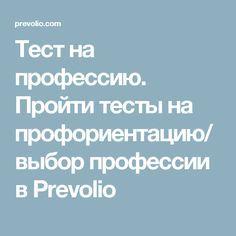 Тест на профессию. Пройти тесты на профориентацию/выбор профессии в Prevolio