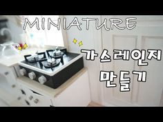 Miniature - gas cooker 미니어쳐 가스레인지 만들기! 레아네미니하우스 ミニアチュア - YouTube