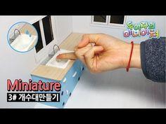 미니어쳐 싱크대만들기(개수대) Miniature - sink ミニアチュアはしり - YouTube
