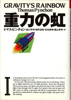 First Japanese Edition - Published: March Volume 1 Thomas Pynchon, March, Rainbow, Japanese, Shit Happens, Cover, Prints, Design, Libros