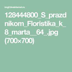 128444800_S_prazdnikom_Floristika_k_8_marta__64_.jpg (700×700)