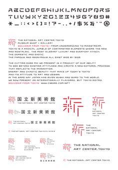 2007年に東京・六本木にオープンした国立新美術館のVI設計では、「コレクションを持たない」「アートの情報センターとしての役割」など、従来の美術館にはなかった新規性に着目し、「新」という漢字をシンボルマークに据えた。建築家・黒川紀章氏が考案した独自のパーテーションシステムに着想を得て、すべてのエレメントを開いたマークのデザインには、「開かれた美術の場」というコンセプトが重ね合わされている。また、マークの造形を踏襲した欧文フォントを開発するなど、一貫したヴィジュアルコミュニケーションによって、美術館のあるべき姿や建築の特性を表現した。