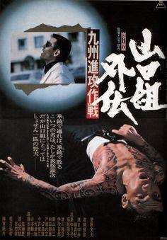"""Original poster for Yamashita Kosaku's excellent yakuza film, YAMAGUCHI-GUMI GAIDEN: KYUSHU SHINKO-SAKUSEN [""""Yamaguchi Gang: Kyushu Attack"""", U.S. release title THE TATTOOED HITMAN] (1974), starring Sugawara Bunta, Matsukata Hiroki, and Nagisa Mayumi."""