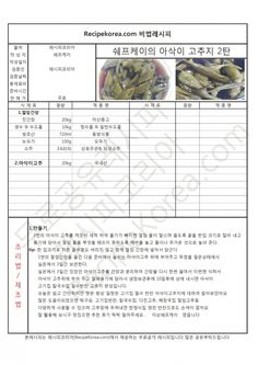 9d29b3e9cf27a76ee6210098127b2a21_1509259 Roasted Tomatoes, Korean Food, Food Menu, Recipe Collection, Main Dishes, Cooking Recipes, Main Course Dishes, Entrees, Korean Cuisine