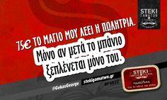 75€ το μαγιό μου λέει η πωλήτρια @GekasGeorge - http://stekigamatwn.gr/f4822/