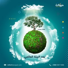 Environment Day يوم البيئة العالمي Earth Hour, Earth Day, Green Revolution, Recycling, World Environment Day, Packers And Movers, Graphic Design Illustration, Tree Of Life, Ecology
