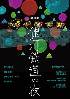 朗読劇「銀河鉄道の夜」