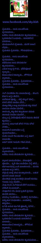 Movie : ಜಗದೇಕ ವೀರುಡು ಅತಿಲೋಕ ಸುಂದರಿ (ತೆಲುಗು) ---> ಪ್ರಿಯತಮ... ನಾನು ಪಾಲಕರಿಂಚು ಪ್ರನಯಮಾಆ... ಅತಿದಿಲ ನಾನು ಚೇರುಕುನಞ ಹ್ರುದಯಮಾಆ.... ಬ್ರತುಕುಲೊನಿ ಬಂಧಾಮ... ಪಾಳುಕಲೇನಿ ಭವಮಾಆ...