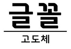 고도체 Fonts, Company Logo, Design, Designer Fonts, Script Fonts, Writing Fonts