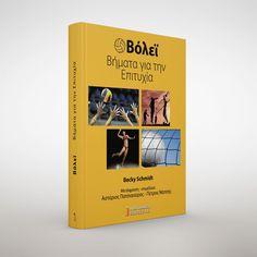 Κυκλοφορεί από την Αφοί Κυριακίδη ΕΚΔΟΣΕΙΣ Α.Ε. το μεταφρασμένο βιβλίο της Becky Schmidt, Βόλεϊ: Βήματα για την επιτυχία, γνωστής σειράς αθλητικών βιβλίων της Human Kinetics.  ISBN 978-960-602-150-3, Σχήμα 21x29, σελ. 200, τιμή με έκπτωση 31,50€.
