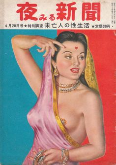 Bollywood pulp featured in a Japanese magazine Vintage Movies, Vintage Ads, Vintage Images, Vintage Posters, Vintage Travel, Pulp Fiction Book, Vintage Bollywood, Japanese Poster, Otaku