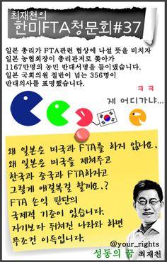 최재천의 한미FTA 청문회 #37