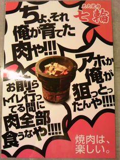 焼肉ポスター Food Design, Drink Menu Design, Web Design, Japan Design, Flyer And Poster Design, Food Poster Design, Japanese Pop Art, Japanese Graphic Design, Menu Book
