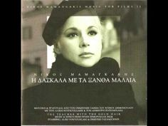 Η ΔΑΣΚΑΛΑ ΜΕ ΤΑ ΞΑΝΘΑ ΜΑΛΛΙΑ - Νίκος Μαμαγκάκης (1969/1999) (soundtrack)