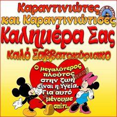 Greek Quotes, Tattos, Anastasia, Food, Popular, Funny, Essen, Popular Pins, Funny Parenting