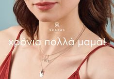 Βρείτε μοναδικές προτάσεις δώρων για μαμάδες στη συλλογή του Skaras Jewels, που σίγουρα θα συγκινήσουν τον πιο πολύτιμο άνθρωπο στη ζωής σας. Ανακαλύψτε τα καλύτερα δώρα για τη μαμά εδώ: Camisole Top, Jewels, Tank Tops, Inspiration, Women, Fashion, Biblical Inspiration, Moda, Halter Tops