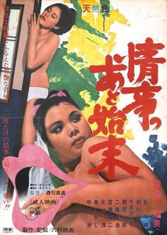 Japanese Movie Poster - The Washing Up after a Love Affair Movies Giclee Print - 46 x 61 cm Japanese Film, Japanese Poster, Vintage Ads, Vintage Posters, Movie Magazine, Film Inspiration, Cinema Posters, Movie Poster Art, Cult Movies