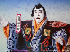 Ebizo Kabuki. I love his expression