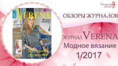 Журнал Верена Модное вязание 1 2017 Обзор моделей журнала Верена Модное...