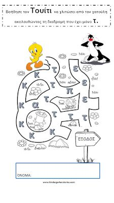 Kindergarten, Snoopy, Map, Blog, Fictional Characters, Location Map, Kindergartens, Blogging, Maps