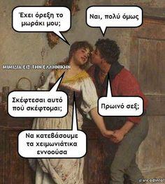 Καλημέρα σε όλες και όλους. - georgios aktipis - Google+ Ancient Memes, Jokes, Baseball Cards, Humor, Funny, Greek, Sign, Google, Husky Jokes
