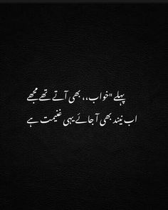 1 Line Quotes, Poetry Quotes In Urdu, Urdu Poetry Romantic, Love Poetry Urdu, Urdu Quotes, Truth Hurts Quotes, Feeling Hurt Quotes, Reality Quotes, Mood Quotes