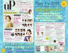 PARTY UP 2015 包頭造型設計年刊 2015年3月10日出版 預約截止日:2015/02/05