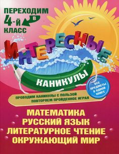 Perekhodim_v_4_klass-1 (536x700, 440Kb) Learn Russian, Kids Education, Rubrics, Kids And Parenting, Kids Learning, Elementary Schools, Activities For Kids, Books To Read, Homeschool