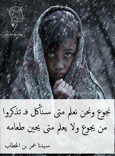 DesertRose,;,سيدنا عمر بن الخطاب رضي الله عنه وأرضاه,;,