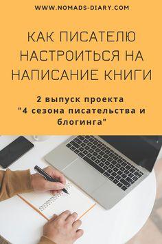 """Как писателю настроиться на написание книги. 2 выпуск проекта """"4 сезона писательства и блогинга."""