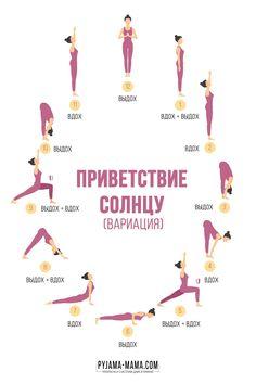 Как проснуться с радостью, бодростью и энергией. Простой утренний комплекс йоги, который идеально подходит для начинающих - это Приветствие Солнцу.  Сурья Намаскар - это идеальная йога дома. Она зарядит Вас энергией на весь день, позволит Вам похудеть, подарит много сил и позволит почувствовать радость и счастье в каждом моменте. Gym Workout Tips, Fitness Workout For Women, Yoga Fitness, Health Fitness, Lifting Workouts, Workout Men, Men Health, Men's Fitness, Muscle Fitness
