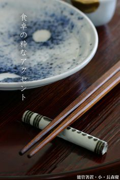 箸置・長森慶|和食器の愉しみ・工芸店ようび
