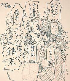 Anime Maid, Hot Anime Boy, Free Anime, Demon Slayer, Dark Anime, Anime Demon, Fujoshi, Japanese Culture, Cute Art