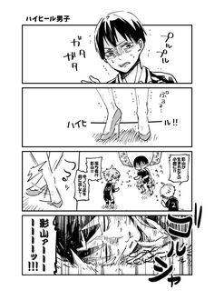 埋め込み Haikyuu Funny, Haikyuu Fanart, Haikyuu Anime, Anime Chibi, Manga Anime, Chibi Sketch, Kagehina, Stupid Funny, Fan Art