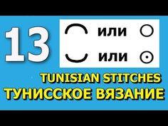 Tunisian Crochet Lesson 13 - Purl Stitch (Russian with English subtitles... Deb)