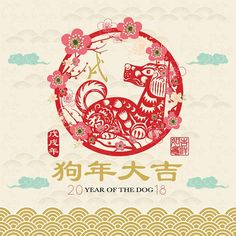 Year Of The Dog 2018 CHINESE NEW YEAR pack dog