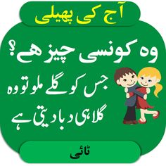 Riddles in Urdu for Kids with Answers Paheliyan in Urdu Tough Riddles, Tricky Riddles With Answers, Funny Puzzles, Chai Quotes, Urdu Quotes, Lyrics, Humor, Kids, Taylor Swift