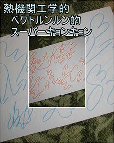 netukikannnkougaku (Japanese Edition)