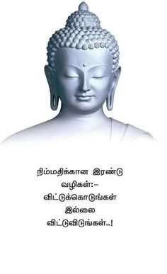 Tamil Motivational Quotes, Tamil Love Quotes, Gita Quotes, Hd Quotes, True Quotes, Inspirational Quotes, Qoutes, Life Failure Quotes, Real Life Quotes