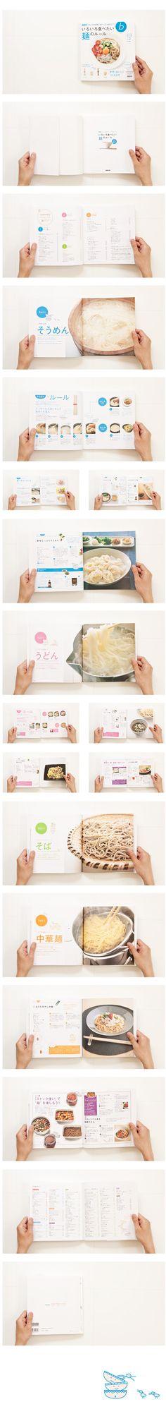 NHK「きょうの料理ビギナーズ」ABCブック いろいろ食べたい 麺のルール |